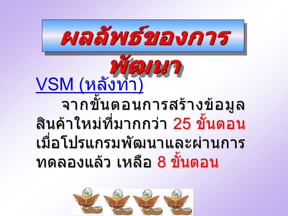 ผลลัพธ์ของการพัฒนา VSM (หลังทำ)