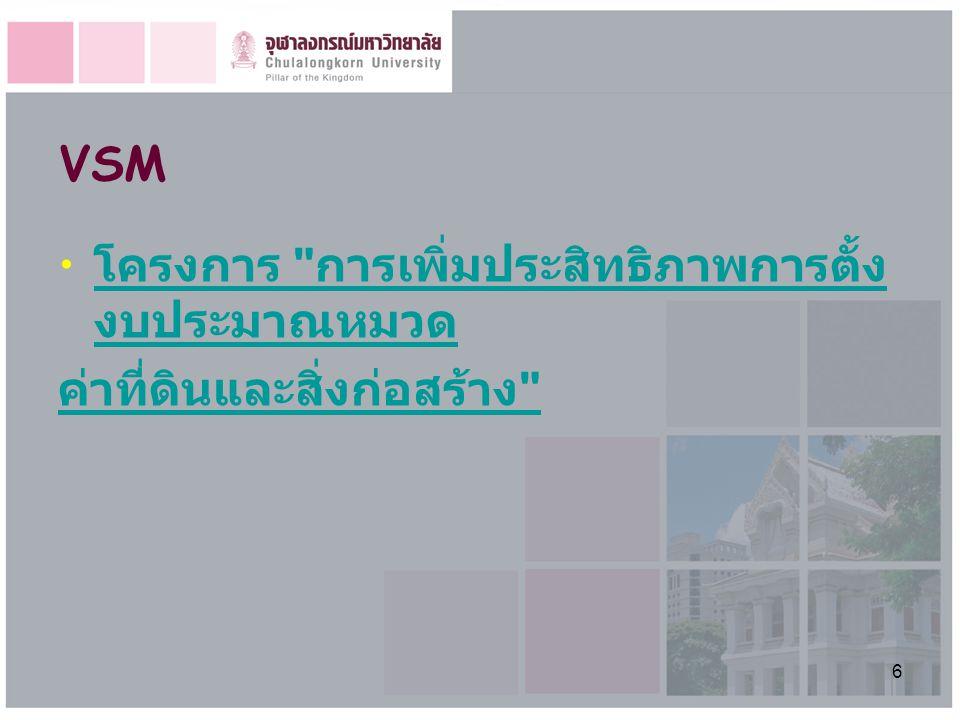 VSM โครงการ การเพิ่มประสิทธิภาพการตั้งงบประมาณหมวด