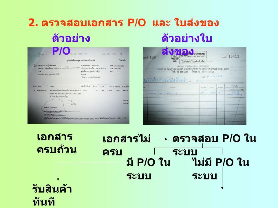 2. ตรวจสอบเอกสาร P/O และ ใบส่งของ