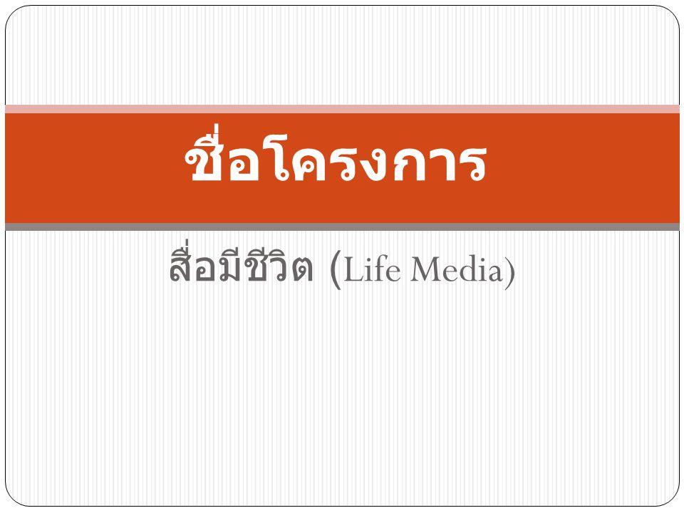 สื่อมีชีวิต (Life Media)