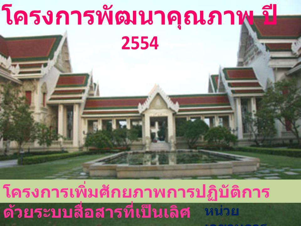 โครงการพัฒนาคุณภาพ ปี 2554