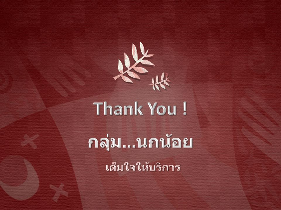 Thank You ! กลุ่ม...นกน้อย เต็มใจให้บริการ