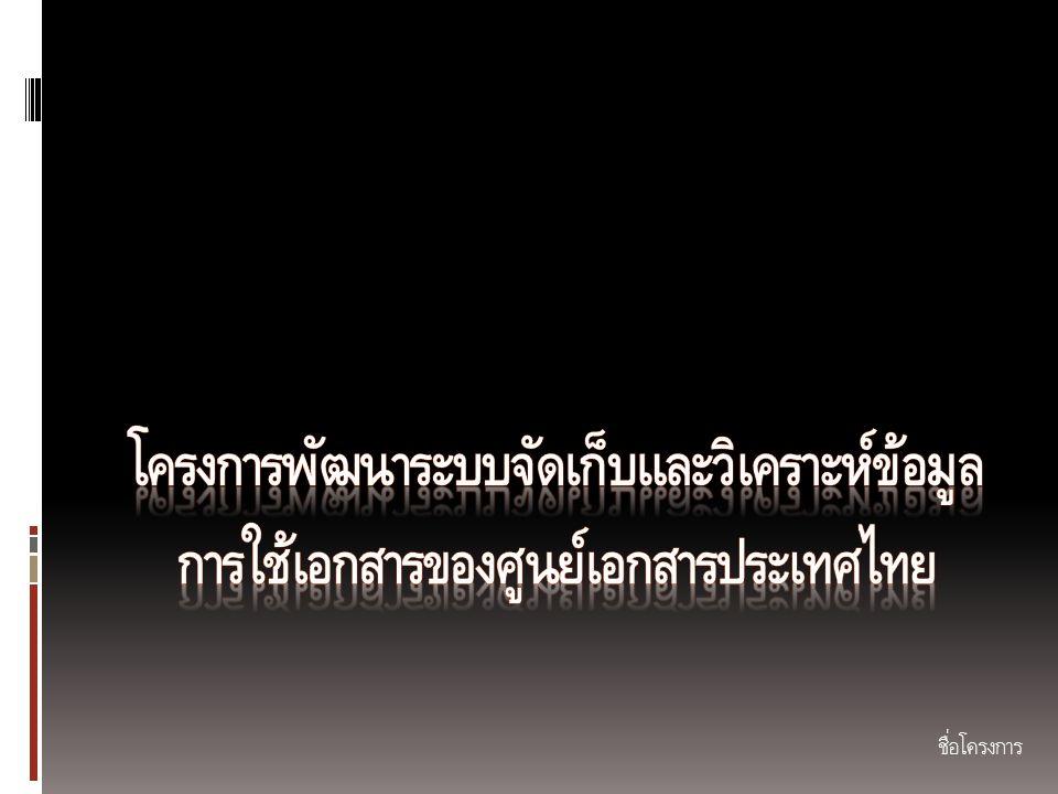 โครงการพัฒนาระบบจัดเก็บและวิเคราะห์ข้อมูลการใช้เอกสารของศูนย์เอกสารประเทศไทย
