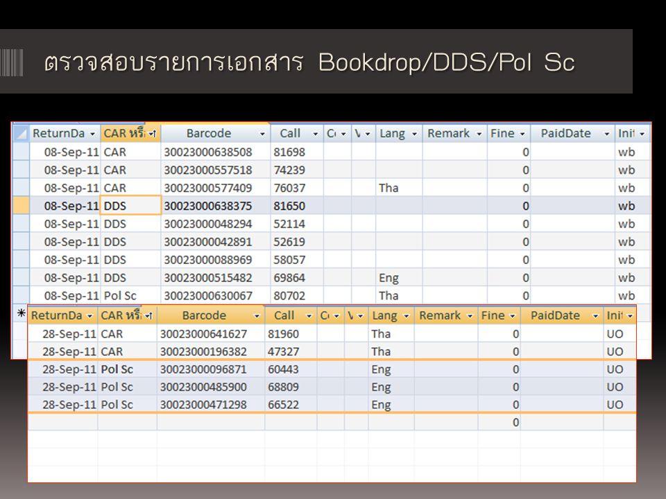 ตรวจสอบรายการเอกสาร Bookdrop/DDS/Pol Sc