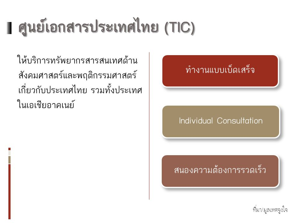 ศูนย์เอกสารประเทศไทย (TIC)