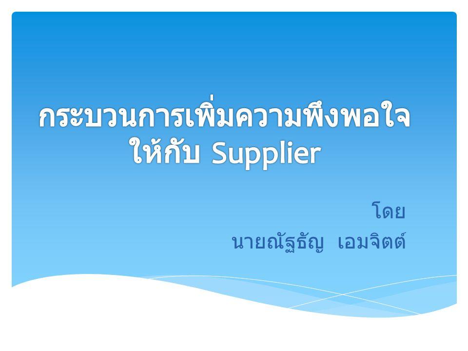 กระบวนการเพิ่มความพึงพอใจให้กับ Supplier