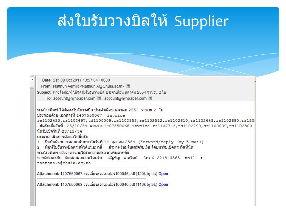 ส่งใบรับวางบิลให้ Supplier