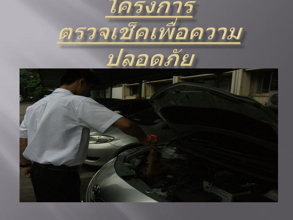 โครงการ ตรวจเช็คเพื่อความปลอดภัย