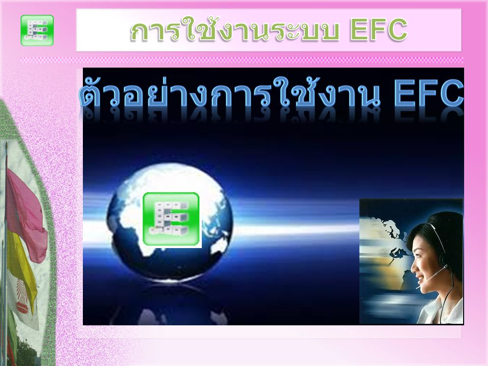 ตัวอย่างการใช้งาน EFC