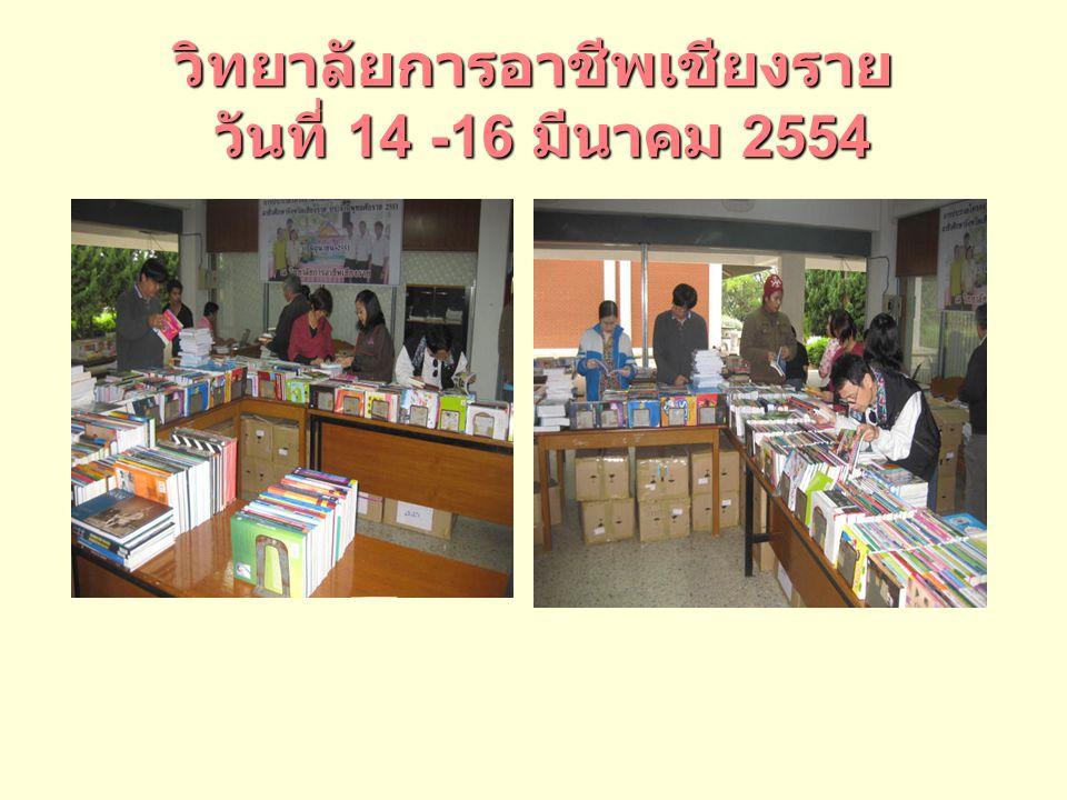 วิทยาลัยการอาชีพเชียงราย วันที่ 14 -16 มีนาคม 2554