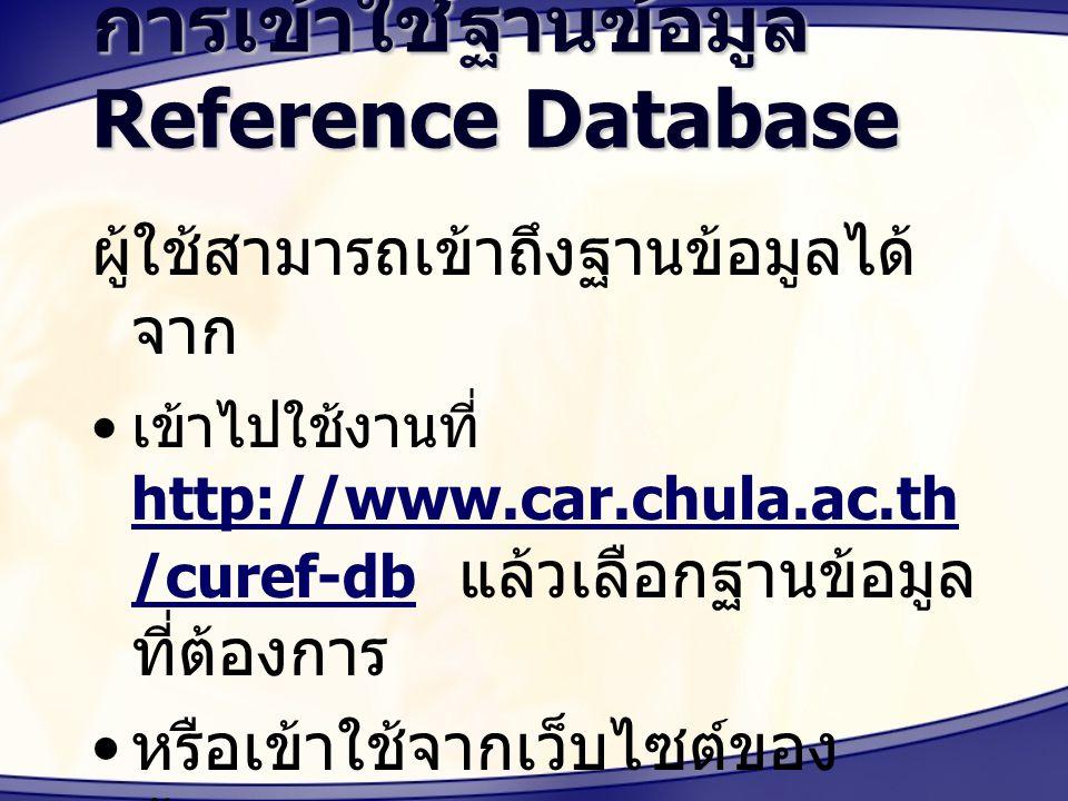 การเข้าใช้ฐานข้อมูล Reference Database