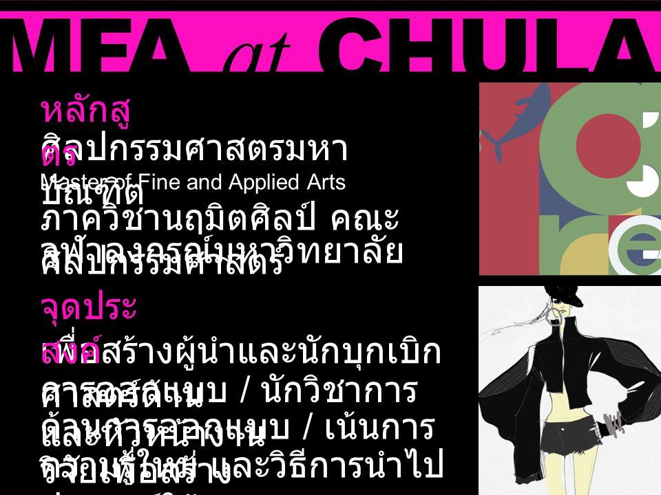 MFA at CHULA หลักสูตร ศิลปกรรมศาสตรมหาบัณฑิต