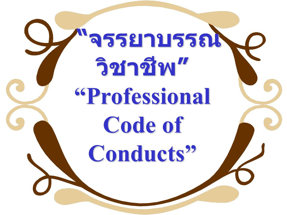 Professional Code of Conducts