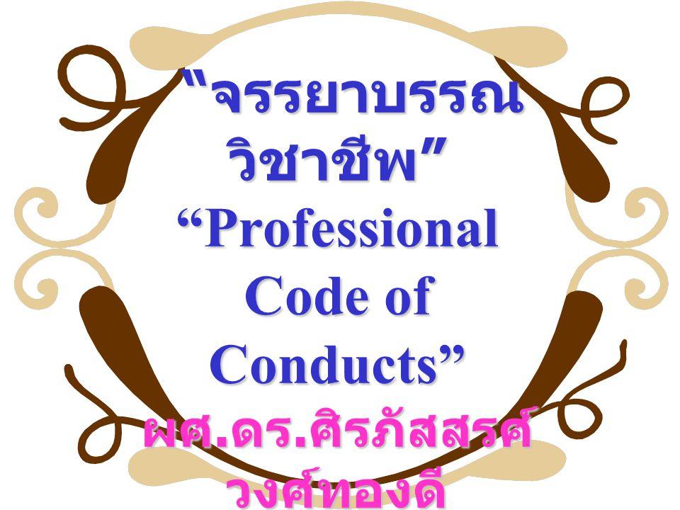 Professional Code of Conducts ผศ.ดร.ศิรภัสสรศ์ วงศ์ทองดี