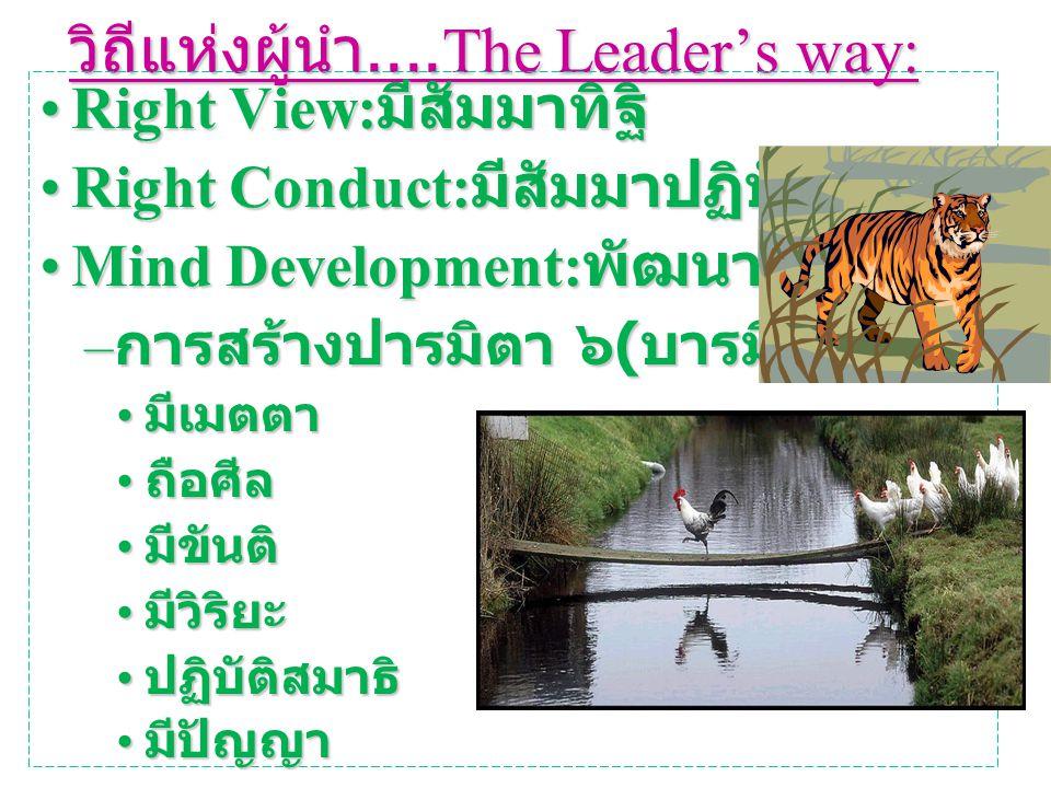 วิถีแห่งผู้นำ....The Leader's way: