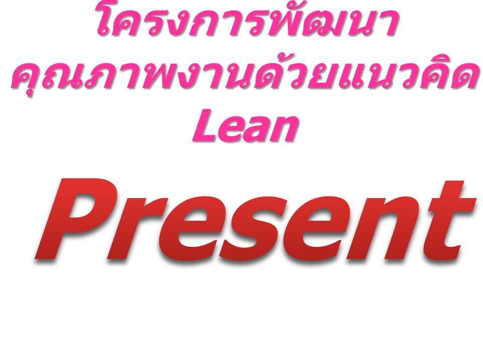 โครงการพัฒนาคุณภาพงานด้วยแนวคิด Lean
