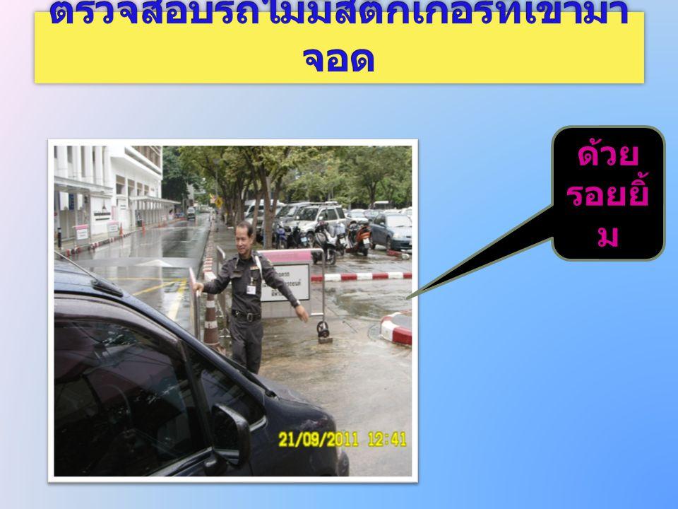 ตรวจสอบรถไม่มีสติ๊กเกอร์ที่เข้ามาจอด