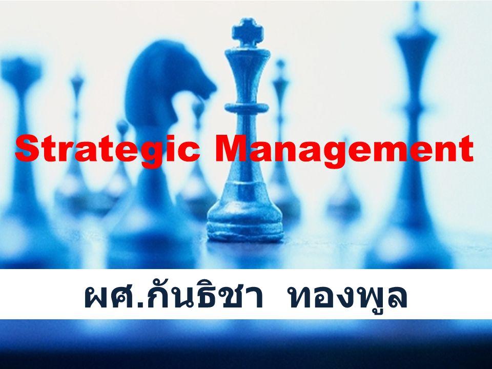Strategic Management ผศ.กันธิชา ทองพูล