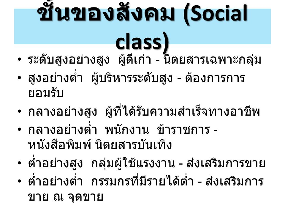 ชั้นของสังคม (Social class)