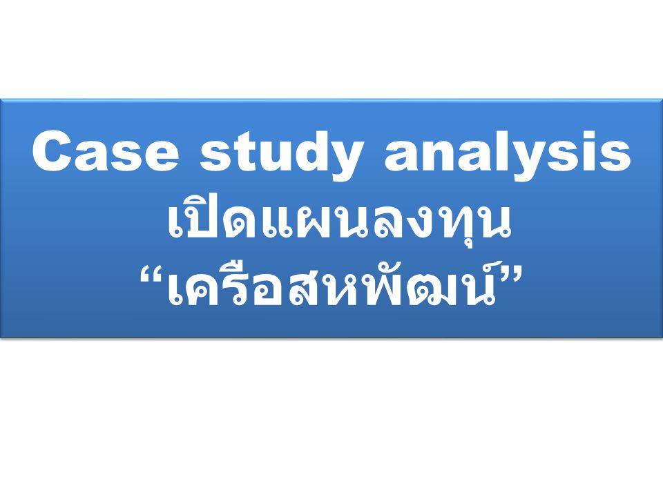 Case study analysis เปิดแผนลงทุน เครือสหพัฒน์