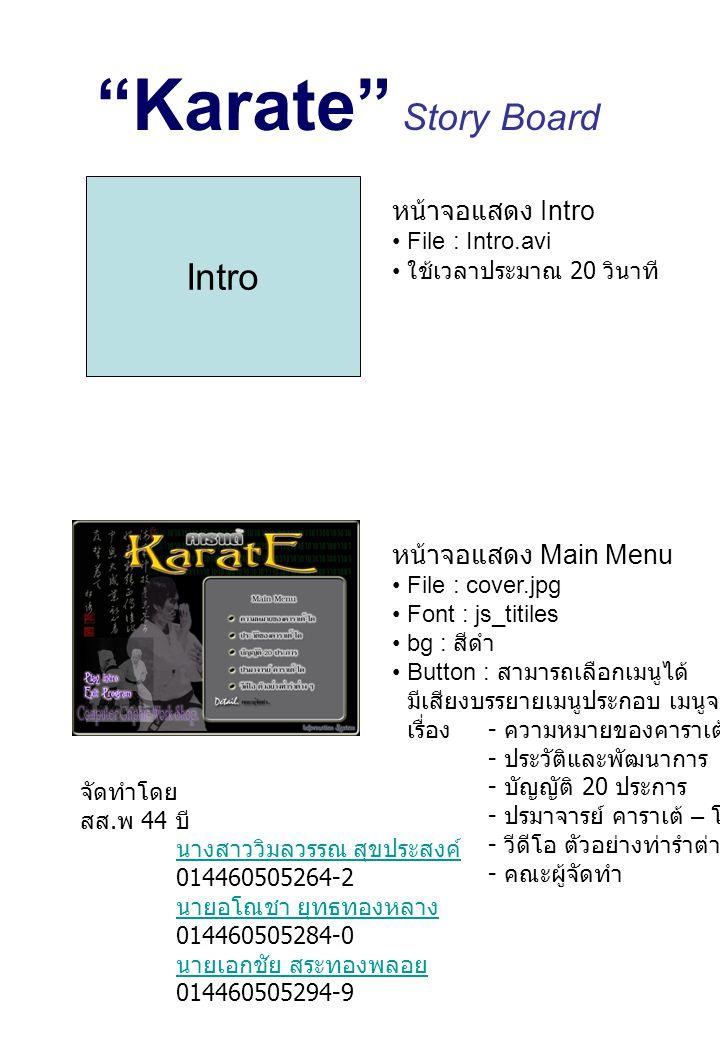 Karate Story Board Intro หน้าจอแสดง Intro หน้าจอแสดง Main Menu