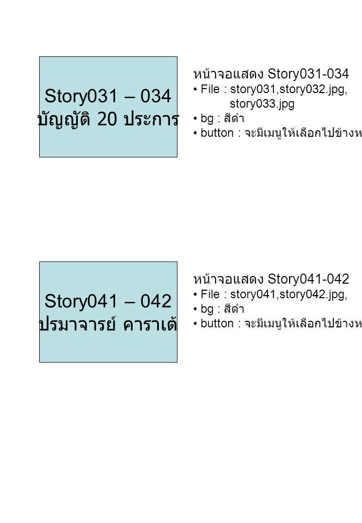 Story031 – 034 บัญญัติ 20 ประการ Story041 – 042 ปรมาจารย์ คาราเต้