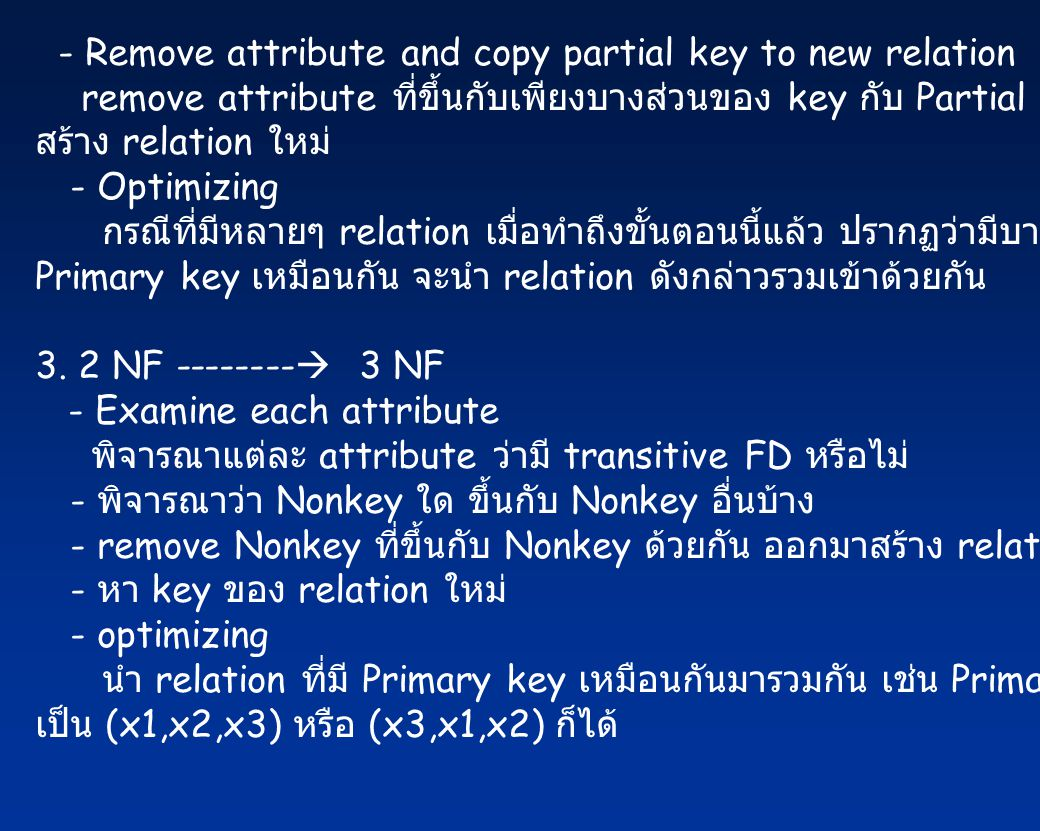 - Remove attribute and copy partial key to new relation