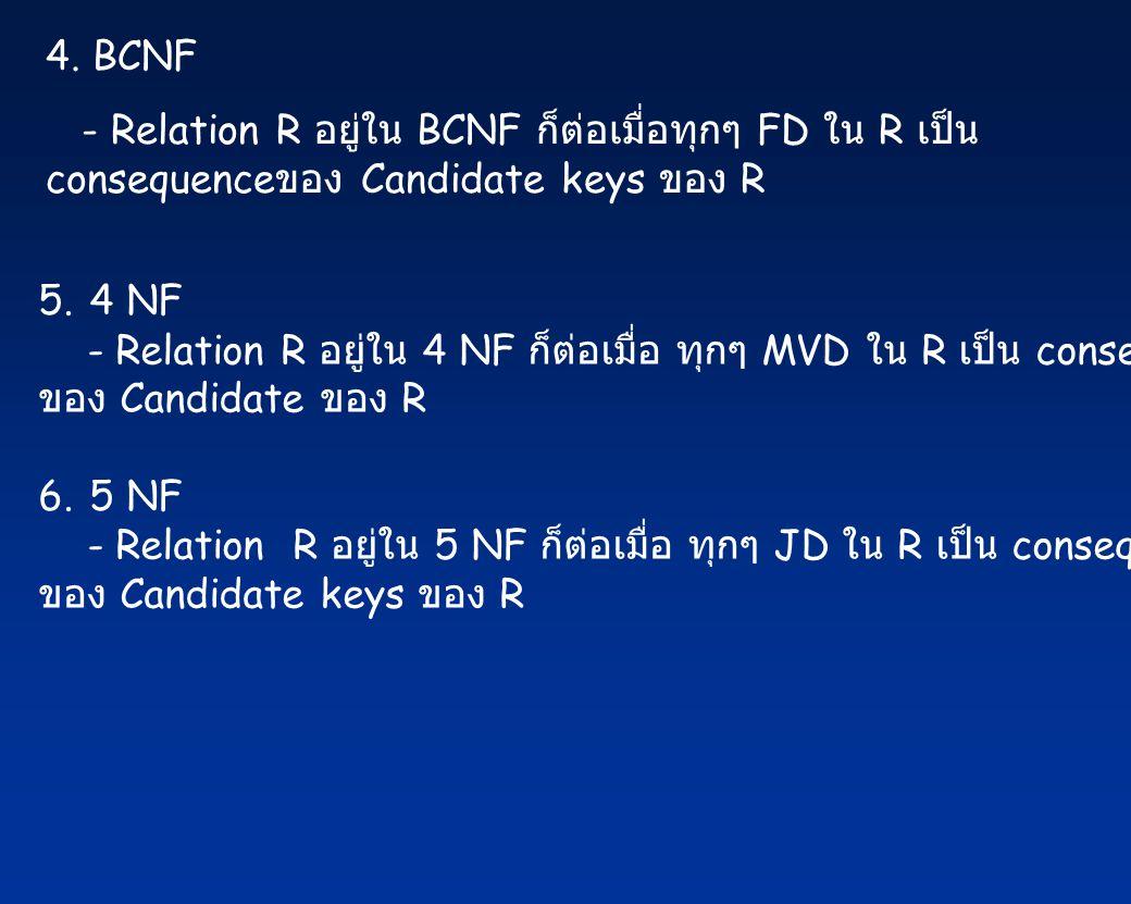 4. BCNF - Relation R อยู่ใน BCNF ก็ต่อเมื่อทุกๆ FD ใน R เป็น consequenceของ Candidate keys ของ R. 4 NF.