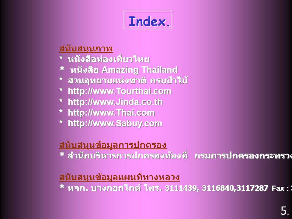 Index. 5. สนับสนุนภาพ * หนังสือท่องเที่ยวไหย