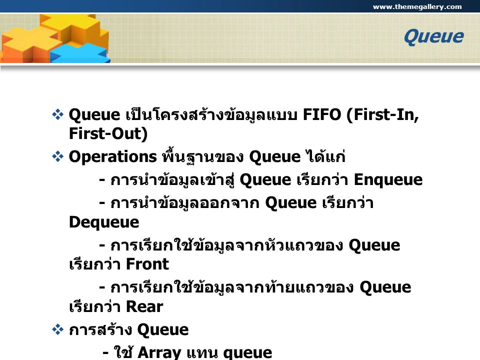 Queue Queue เป็นโครงสร้างข้อมูลแบบ FIFO (First-In, First-Out)