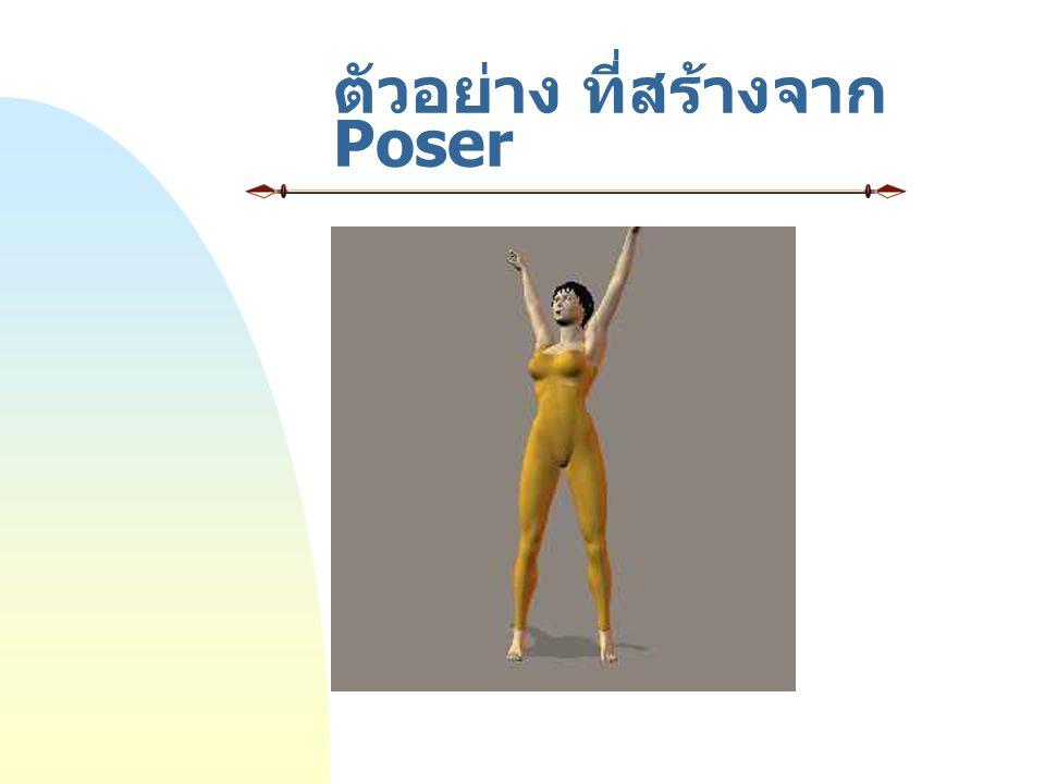 ตัวอย่าง ที่สร้างจาก Poser