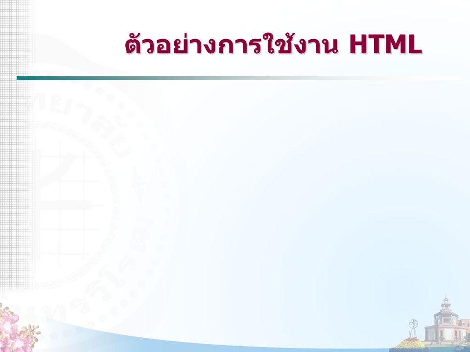 ตัวอย่างการใช้งาน HTML