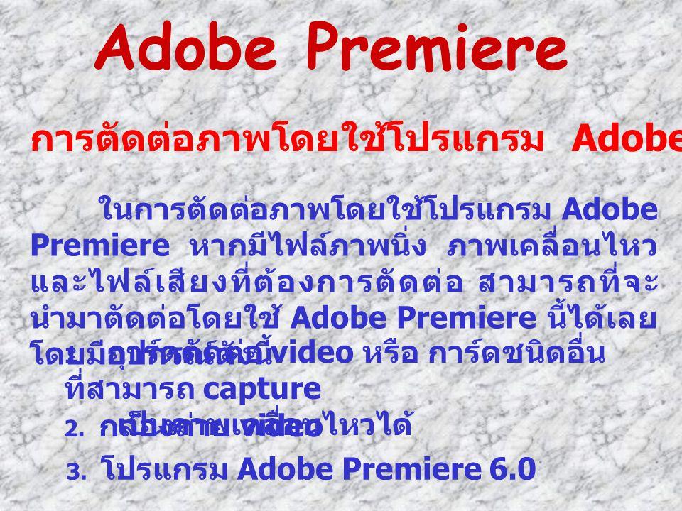 Adobe Premiere การตัดต่อภาพโดยใช้โปรแกรม Adobe Premiere