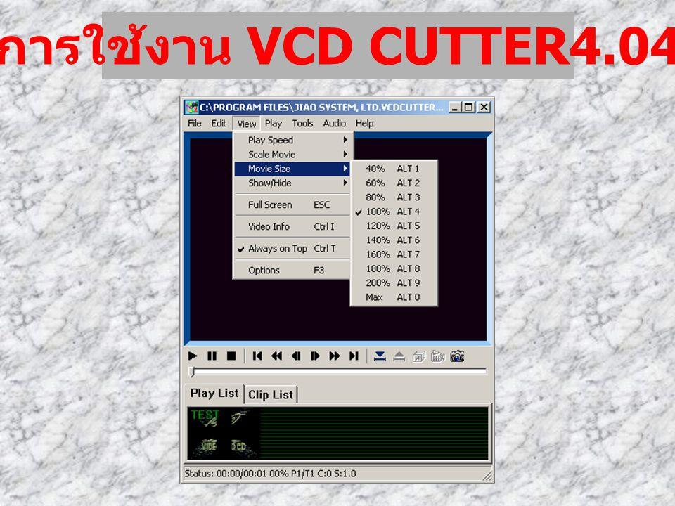 การใช้งาน VCD CUTTER4.04