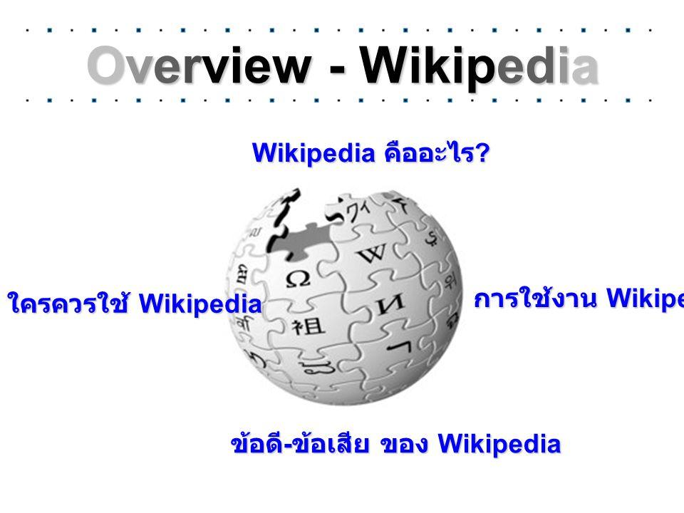 Overview - Wikipedia Wikipedia คืออะไร การใช้งาน Wikipedia