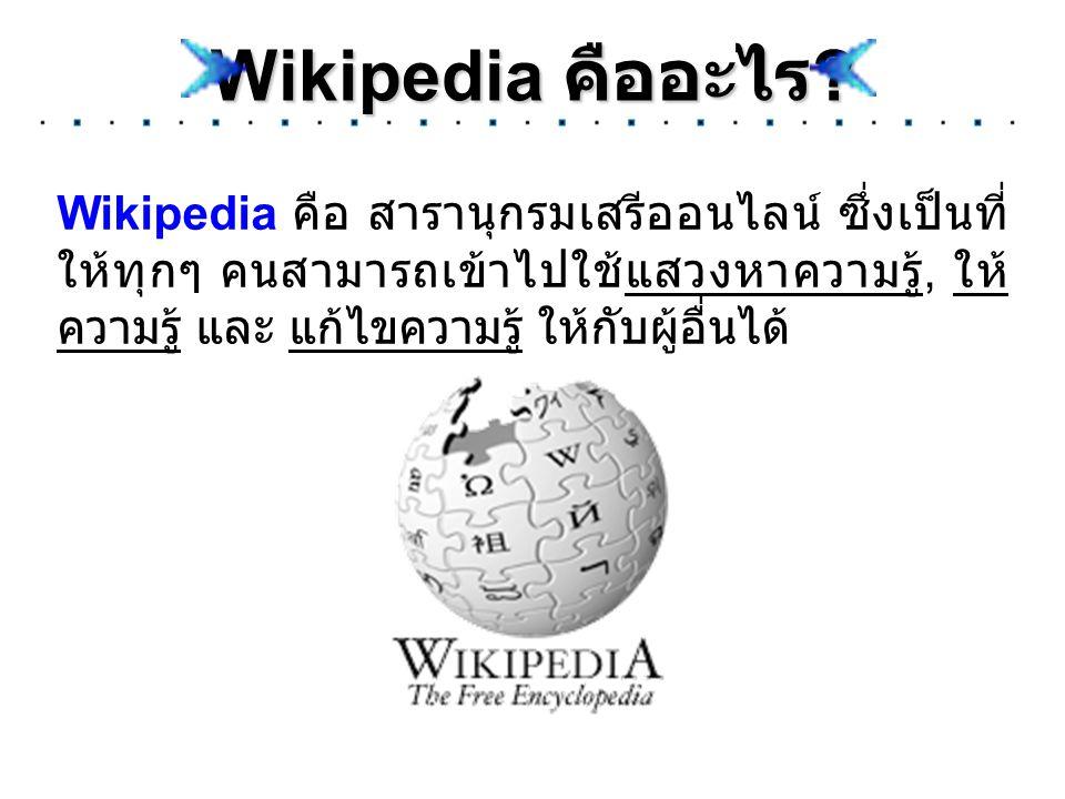 Wikipedia คืออะไร.