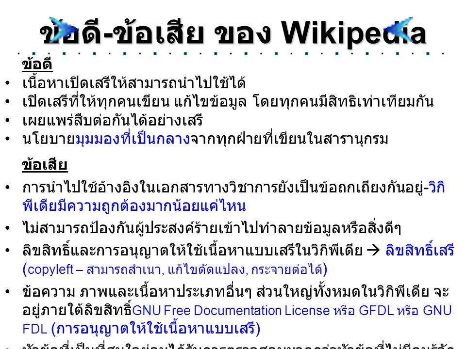 ข้อดี-ข้อเสีย ของ Wikipedia