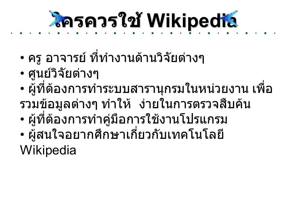 ใครควรใช้ Wikipedia
