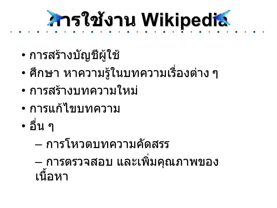 การใช้งาน Wikipedia • การสร้างบัญชีผู้ใช้