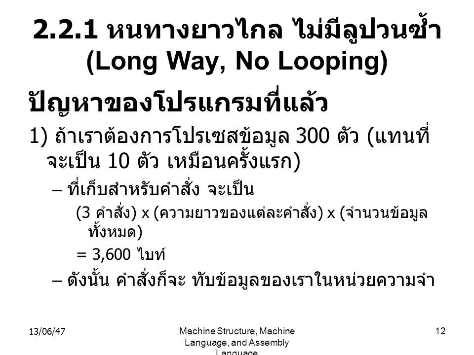 2.2.1 หนทางยาวไกล ไม่มีลูปวนซ้ำ (Long Way, No Looping)