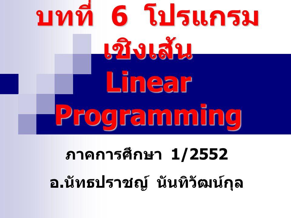 บทที่ 6 โปรแกรมเชิงเส้น Linear Programming