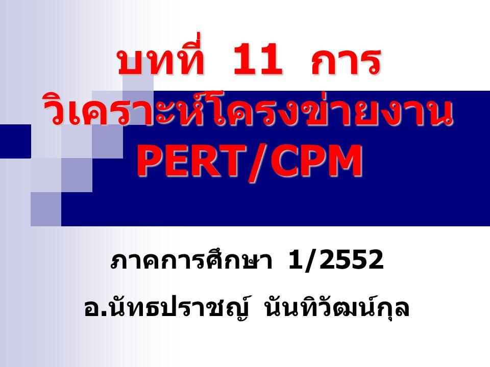 บทที่ 11 การวิเคราะห์โครงข่ายงาน PERT/CPM