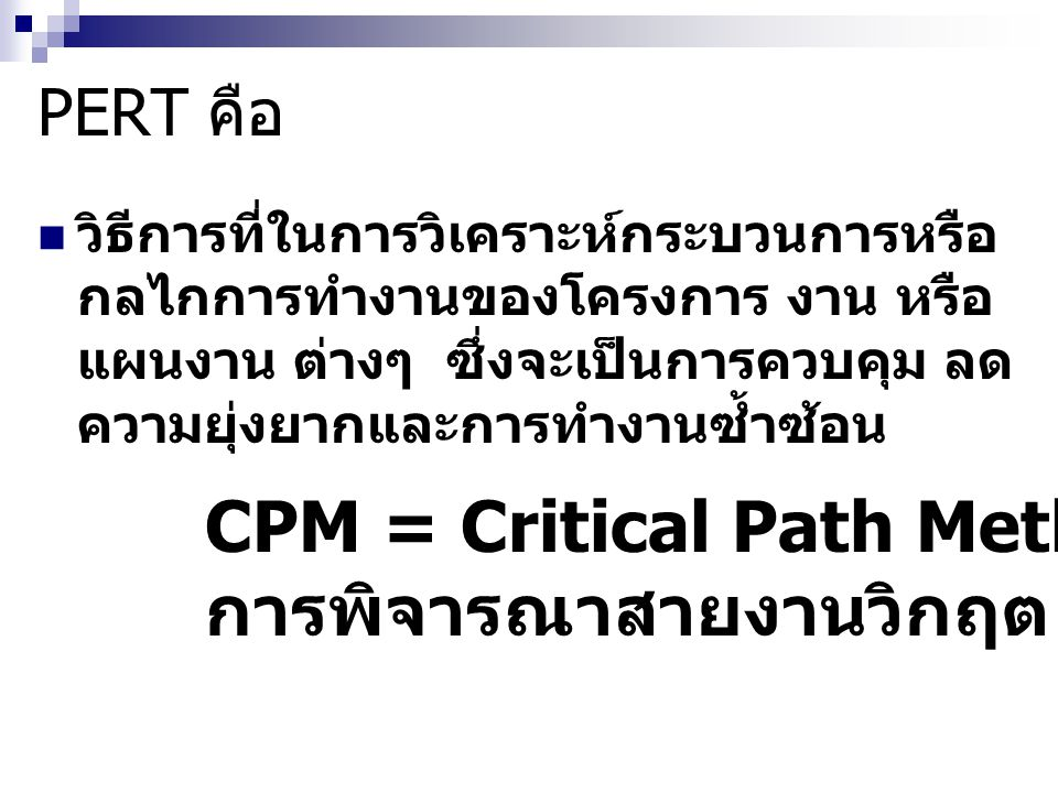 CPM = Critical Path Method การพิจารณาสายงานวิกฤต