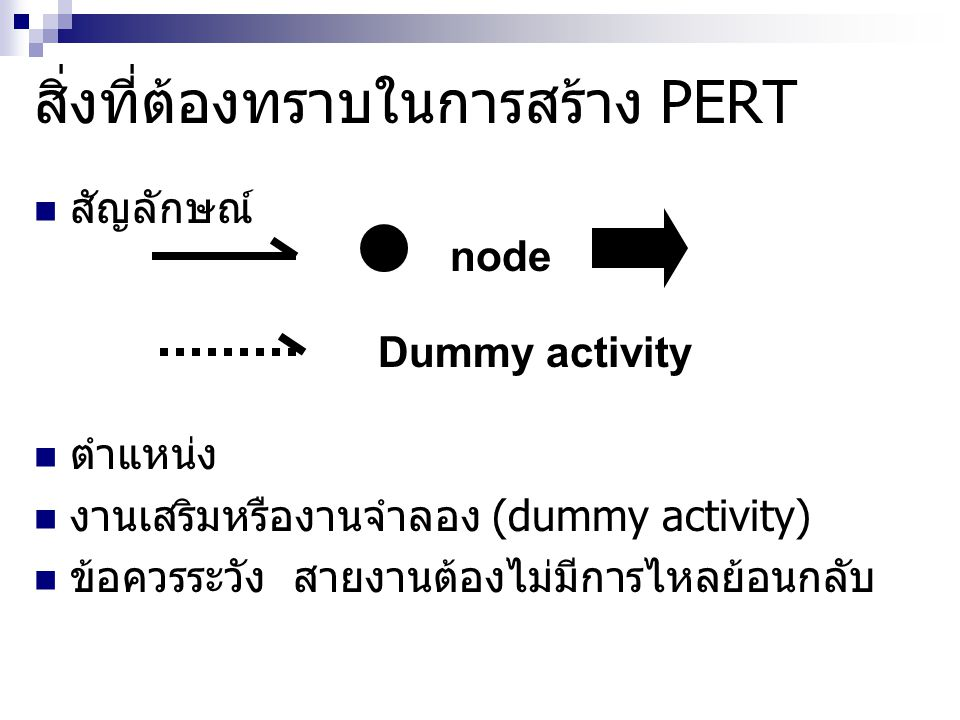 สิ่งที่ต้องทราบในการสร้าง PERT