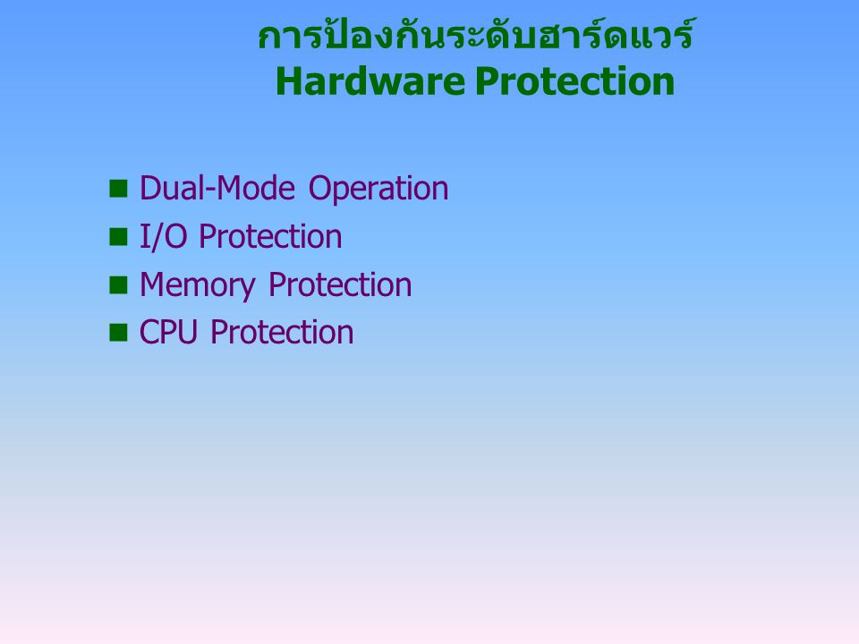 การป้องกันระดับฮาร์ดแวร์ Hardware Protection