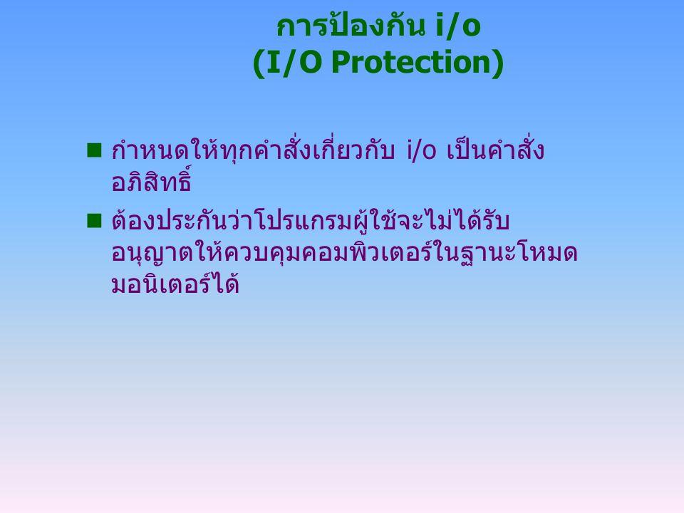 การป้องกัน i/o (I/O Protection)