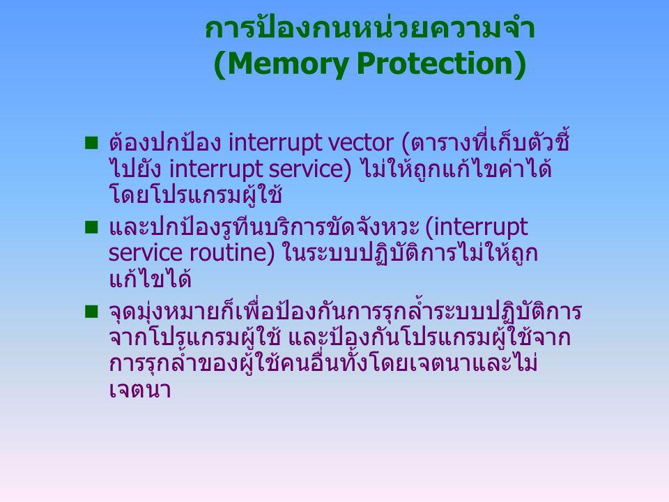 การป้องกนหน่วยความจำ (Memory Protection)