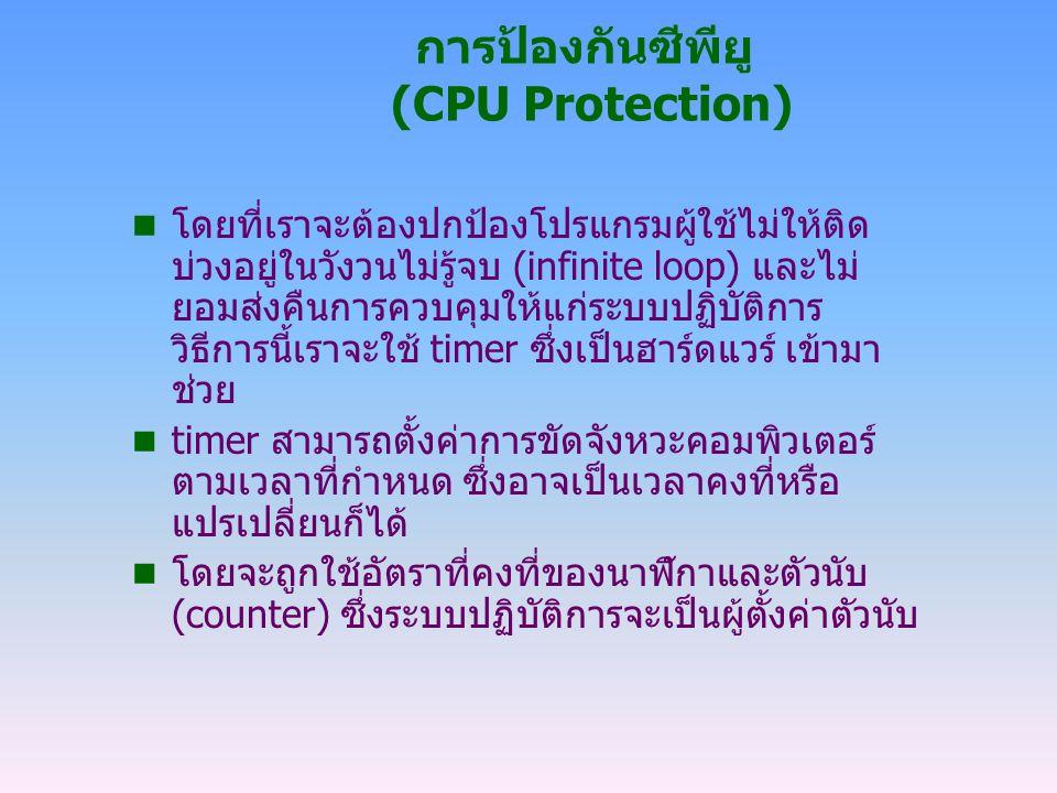 การป้องกันซีพียู (CPU Protection)
