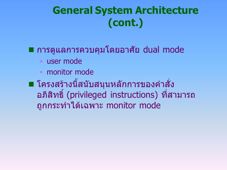 General System Architecture (cont.)