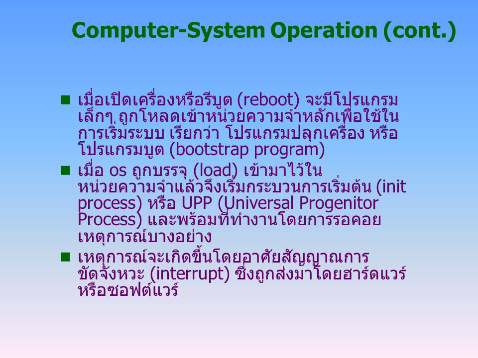 Computer-System Operation (cont.)